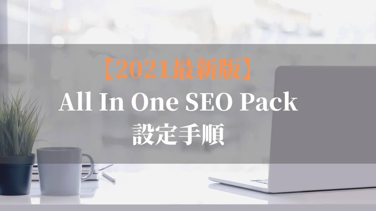 All In One SEO Pack設定方法 2021