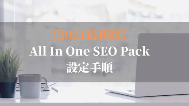 All In One SEO Pack設定方法 2021